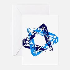 Unique Jewish Greeting Cards (Pk of 20)