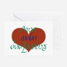 I Love Elves Greeting Card
