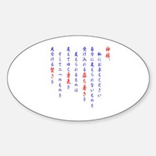 Japanese Serenity Prayer (blue) Oval Decal