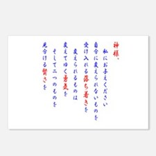 Japanese Serenity Prayer (blue) Postcards (Package