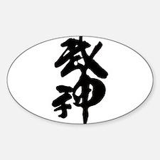 Bujin Kanji Oval Decal