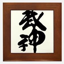 Bujin Kanji Framed Tile