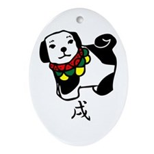 """""""2006: Year of the Dog"""" Fine Porcelein Ornament"""