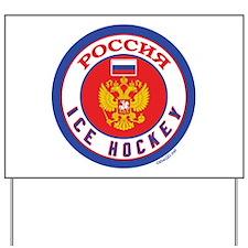 RU Russia/Rossiya Hockey Yard Sign