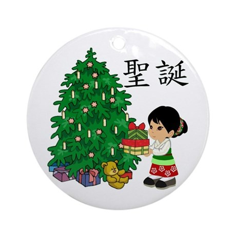 Asian Chinese Girl with Presents Ornament (Round)