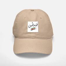Palestine Flag Baseball Baseball Cap
