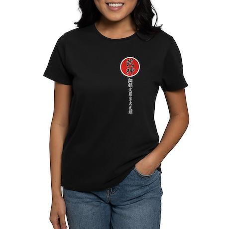 Shikin Haramitsu Shidoshi Women's Dark T-Shirt