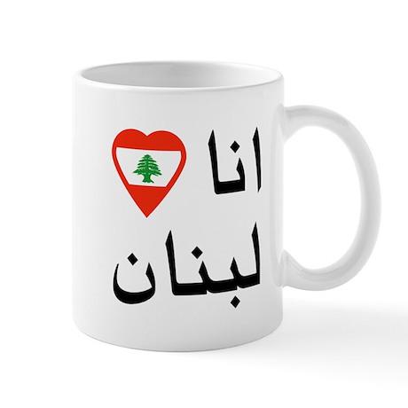 I (Heart) Lebanon Mug