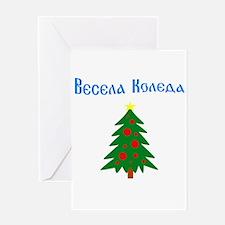 Bulgarian Christmas Tree Greeting Card