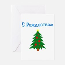 Russian Christmas Tree Greeting Cards (Pk of 10)