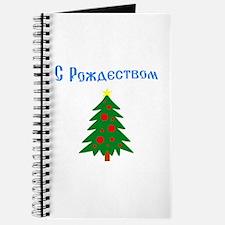 Russian Christmas Tree Journal