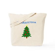 Russian Christmas Tree Tote Bag