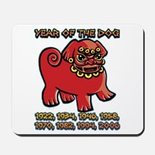 Chinese Year of the Dog Mousepad