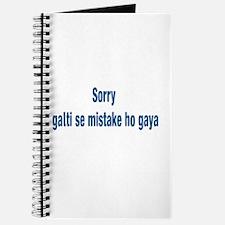 Sorry Galti se mistake ho gay Journal