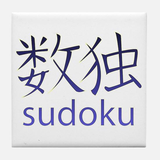 Stylish Sudoku Kanji Tile Coaster