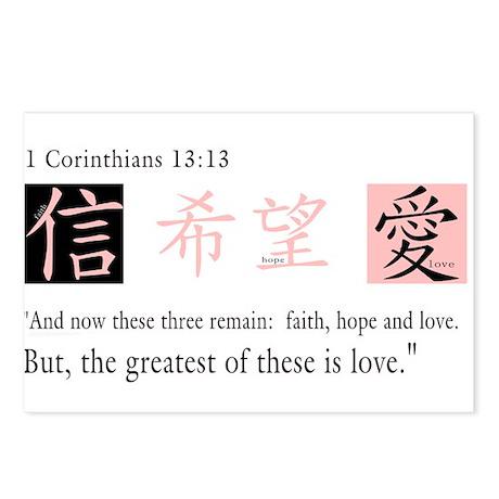 Faith, Hope & Love (Chinese Symbol) Postcards (Pac