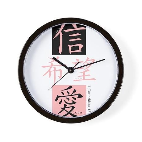 Faith, Hope & Love (Chinese Symbol) Wall Clock