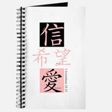 Faith, Hope & Love (Chinese Symbol) Journal