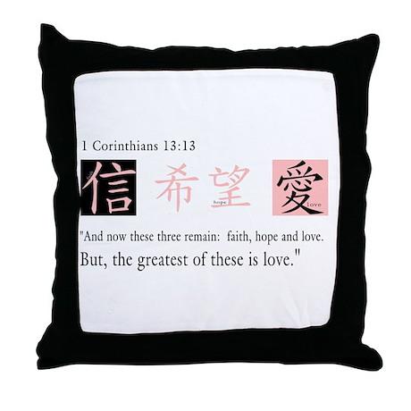 Faith, Hope & Love (Chinese Symbol) Throw Pillow