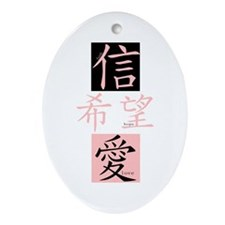 Faith, Hope & Love (Chinese Symbol) Ornament (Oval