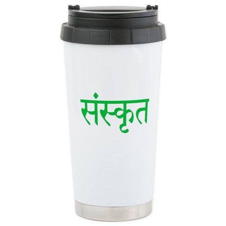 sanskrit Stainless Steel Travel Mug