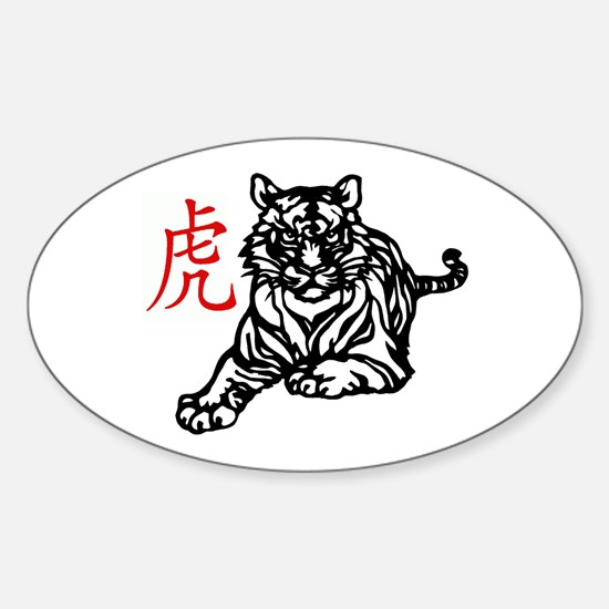 Chinese Tiger Oval Decal