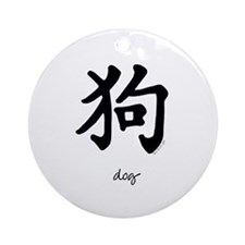 Year of Dog (translated) Ornament (Round)