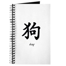 Year of Dog (translated) Journal