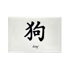 Year of Dog (translated) Rectangle Magnet