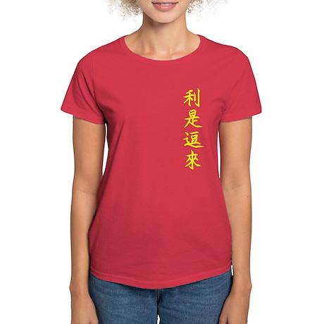 Show Me The Money! Women's Dark T-Shirt