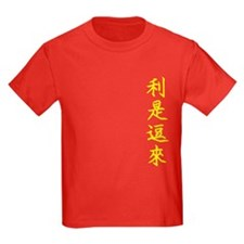 Show Me The Money! Kids' Dark T-Shirt