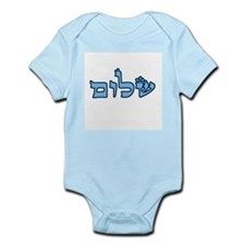 """Shalom"" (Blue) Infant Creeper"