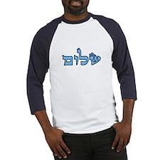 """Shalom"" (Blue) Baseball Jersey"