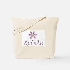 Cute Greek Tote Bag