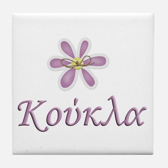 Cute Greek Tile Coaster
