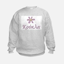 Cute Greek Sweatshirt