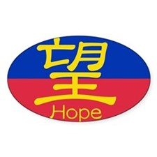 """Hope for Haiti"" Oval Decal"