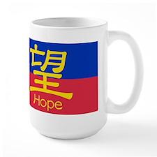 """""""Hope for Haiti"""" Mug"""
