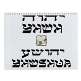 Messianic Calendars