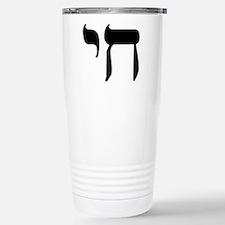 Hebrew Chai Travel Mug