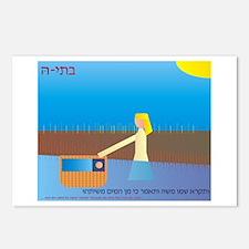 Batya Postcards (Package of 8)