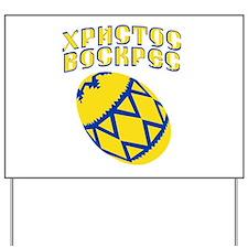 Ukrainian Easter 2 Yard Sign