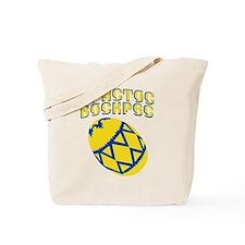 Ukrainian Easter 2 Tote Bag