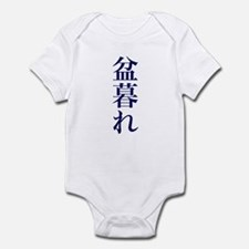 Bon-Cray Infant Bodysuit