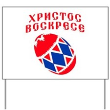 Russian Easter 2 Yard Sign