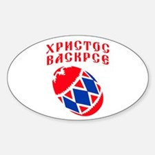 Serbian Easter Decal