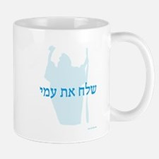 Let My People Go Passover Mug