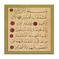 Aziz Effendi Al-Fatiha Tile