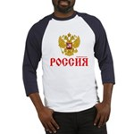 Russian coat of arms Baseball Jersey