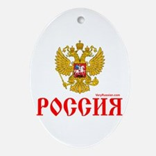 Russian coat of arms Ornament (Oval)